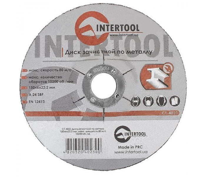 Диск зачистной по металлу 150x6x22,2 мм INTERTOOL CT-4023