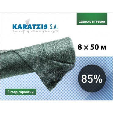 Затеняющая сетка KARATZIS 8х50 85% затенения