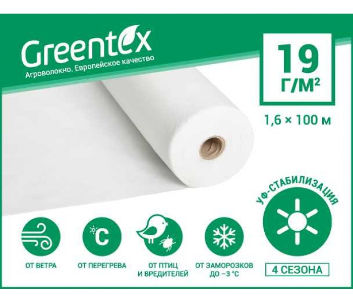 Агроволокно Greentex 19, 1,6×100