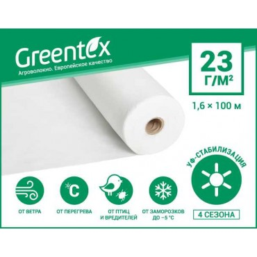 Агроволокно Greentex 23, 1,6×100
