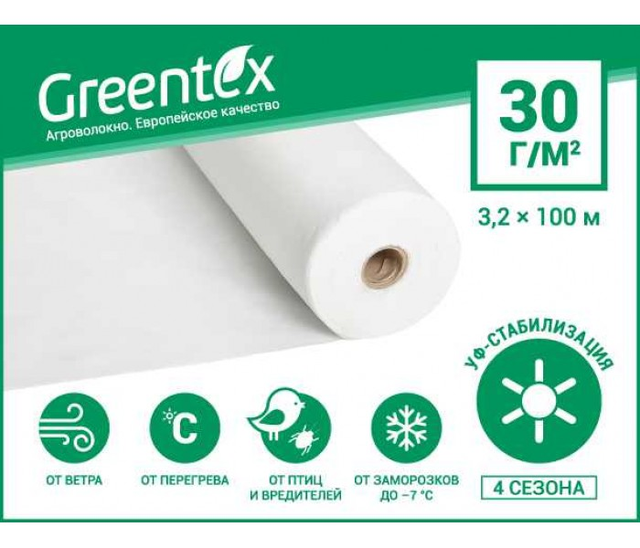 Агроволокно Greentex 30, 3,2×100