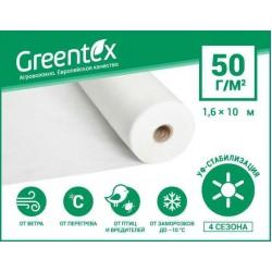 Агроволокно Greentex 50, 1,6×10 (фасованное)